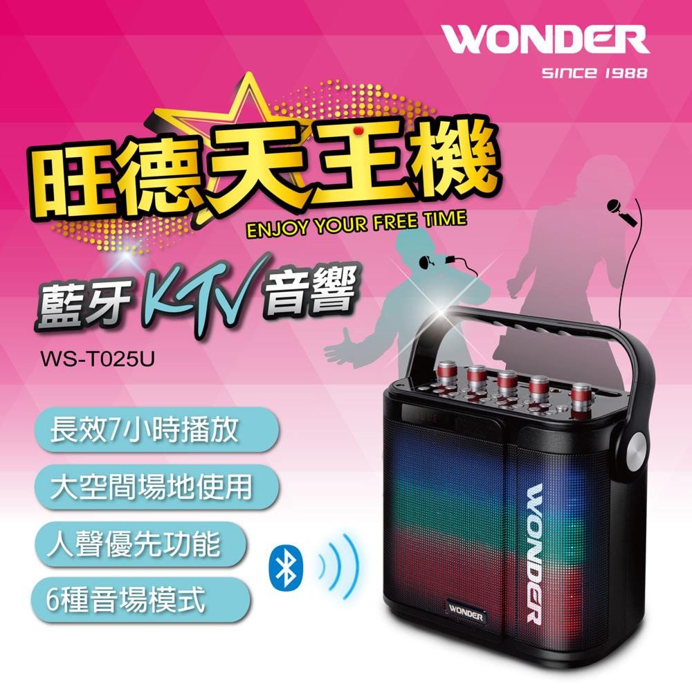 WONDER旺德 天王機藍牙KTV音響 WS-T025U