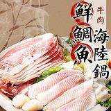 海鮮王 極鮮鯛魚海陸超值鍋 (鮮鯛魚片+牛五花+3樣食材/4-6人份)