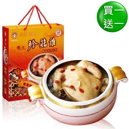 禎祥食品養生珍菇雞 3.5kg (全雞)