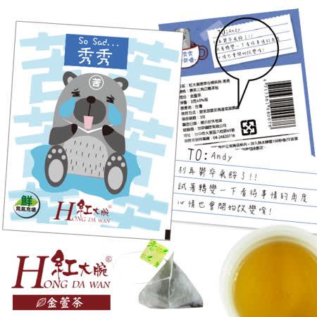 紅大腕台灣原生三角立體茶包