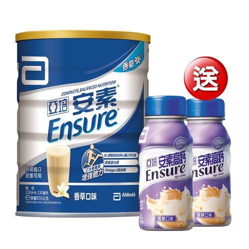 【亞培】安素優能基粉狀配方香草口味(850g x2罐)+(贈品)亞培 安素高鈣液(237ml)x2