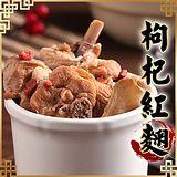 海鮮王 精燉暖心枸杞紅麴雞湯*10包組 (適合1人份/410g)(固形量120g)