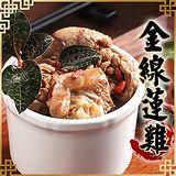 海鮮王 精燉暖心金線蓮雞湯*5包組 (適合1人份/410g)(固形量120g)