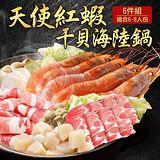 海鮮王 天使紅蝦干貝海陸雙享鍋 (適合6-8人)