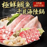 海鮮王 鮮魚干貝海陸雙享鍋 (適合6-8人)