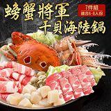 海鮮王 螃蟹將軍干貝海陸雙享鍋 (適合6-8人)