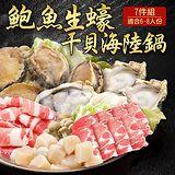 海鮮王 鮑魚生蠔干貝頂級海陸雙享鍋 (適合6-8人)
