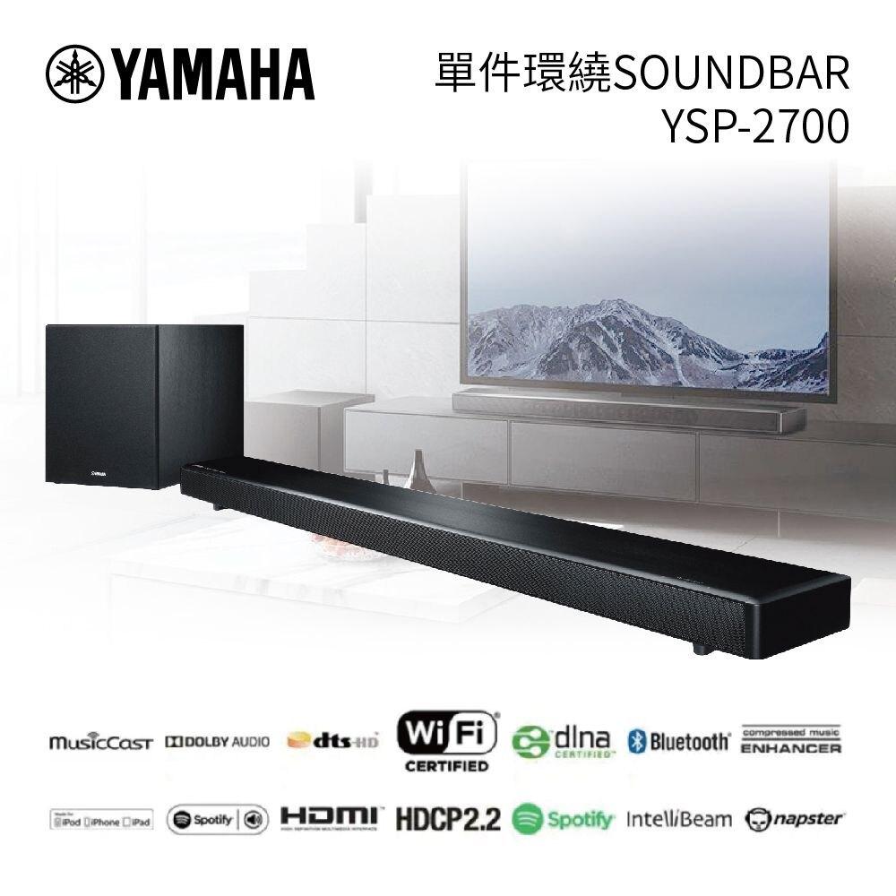 YAMAHA YSP-2700 藍芽 Wi-Fi Soundbar 無線重低音 家庭劇院