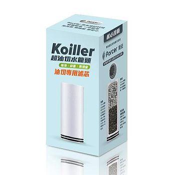 Koiller可以樂 超油切水龍頭專用濾芯 KFE-001