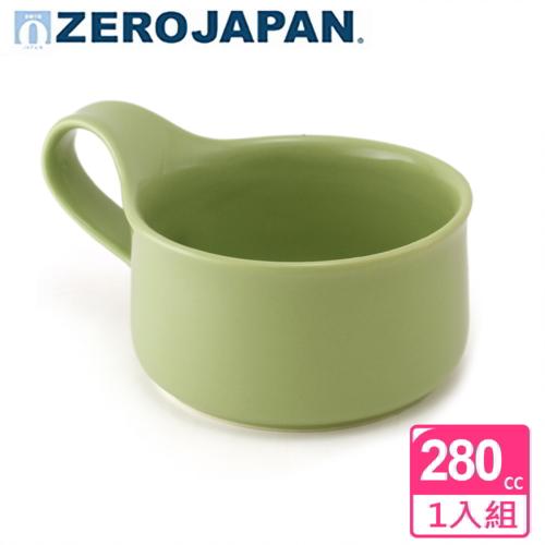~ZERO JAPAN~ 湯杯280cc 大地綠