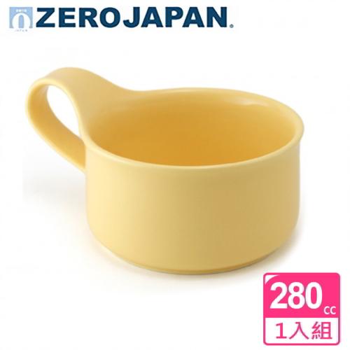 ~ZERO JAPAN~ 湯杯280cc 香蕉黃