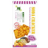 食鮮然豐味蘇打餅-薑黃彩紅藜麥180g