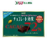 明治72%CACAO可可效果黑巧克力(盒裝) 75g