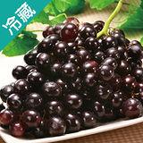 加州黑葡萄/3斤