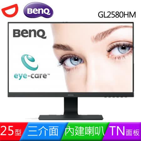 BenQ GL2580HM-FL 25型三介面低藍光護眼液晶螢幕