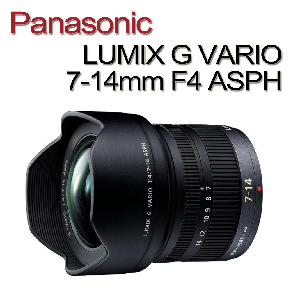 PANASONIC LUMIX G VARIO 7-14mm F4 ASPH廣角變焦鏡頭(公司貨)
