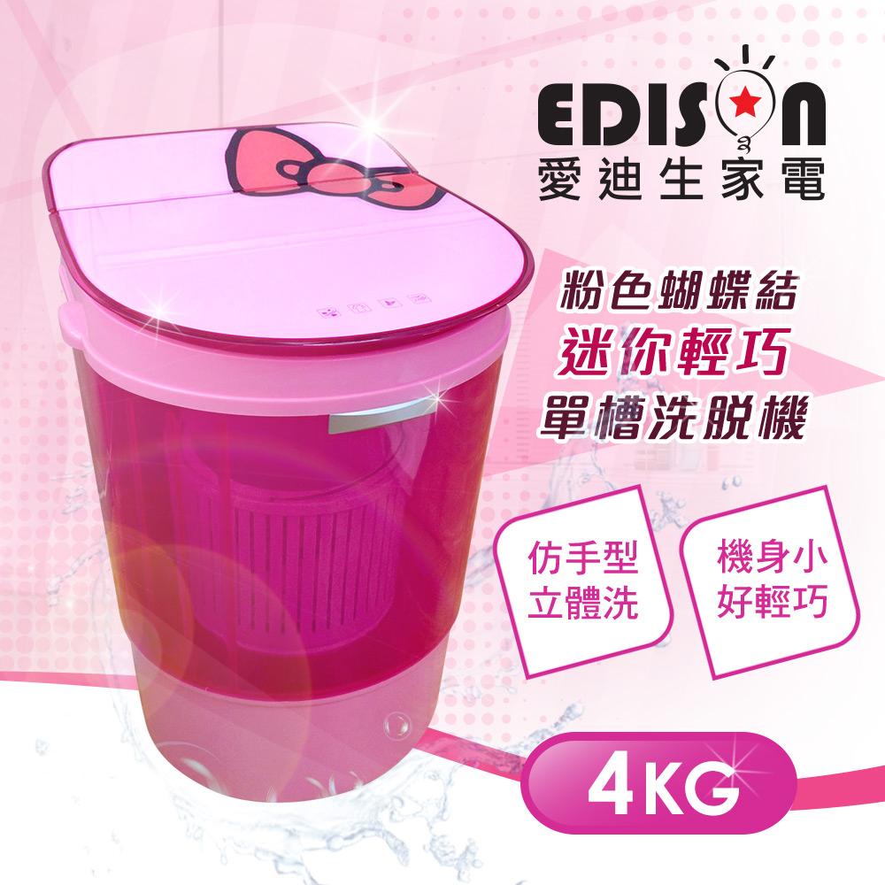 ~EDISON 愛迪生~二合一單槽4.0公斤 迷你洗衣機脫水洗滌機~粉紅 E0001~A4