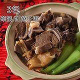 【越南東家】 冷凍羊肉爐任選3包 (藥膳1000g/紅燒1200g/包〉