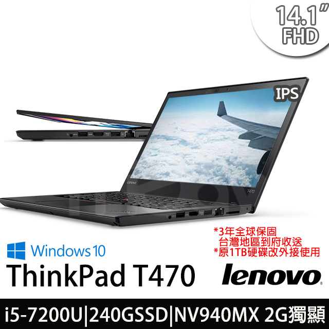 (效能升級)Lenovo Thinkpad T470 14吋FHD i5-7200U雙核心/4G/240GSSD+1TB/Win10商業專屬 筆電(20HDA01STW)-送原廠筆電包