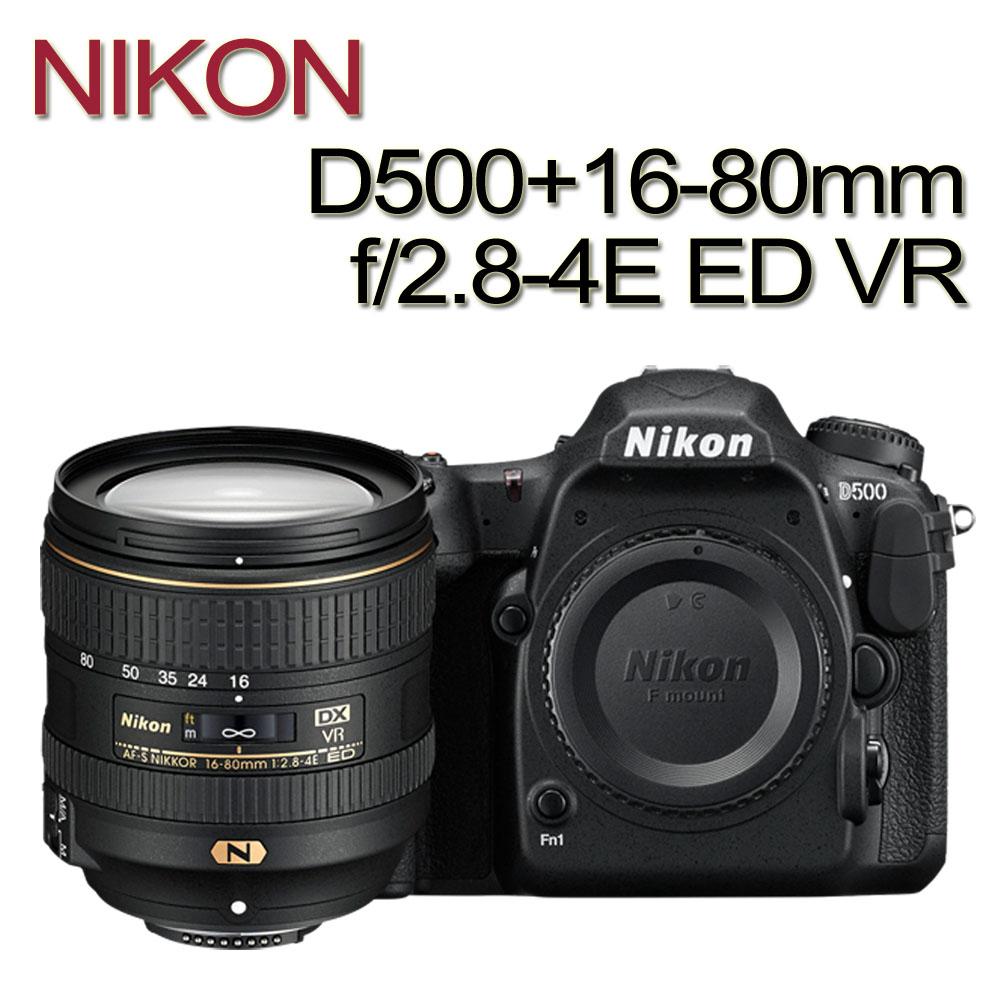 NIKON 500+16-80mm f/2.8-4E ED VR變焦鏡組(中文平輸)贈64G記憶卡+專用電池+UV鏡+單眼相機包+吹球清潔組