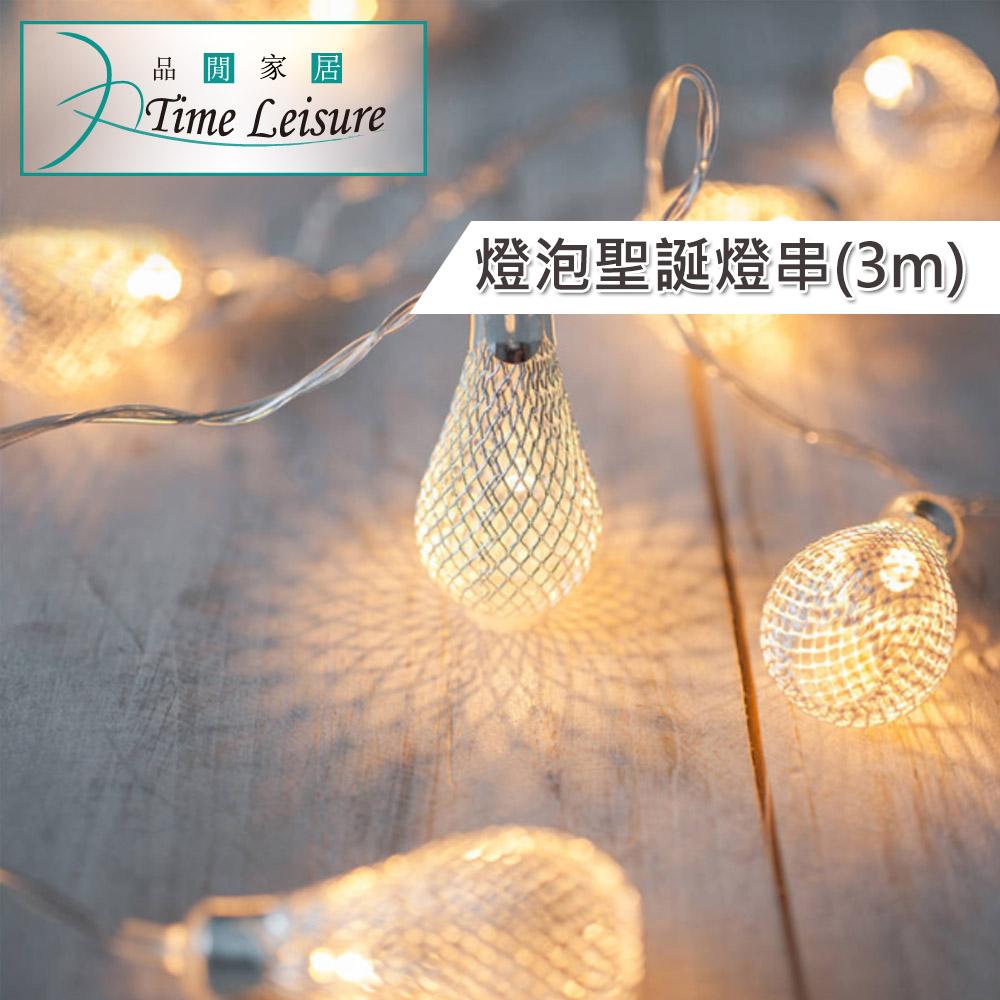 Time Leisure 鐵藝LED派對佈置/耶誕聖誕燈飾燈串(燈泡/暖白/3M)