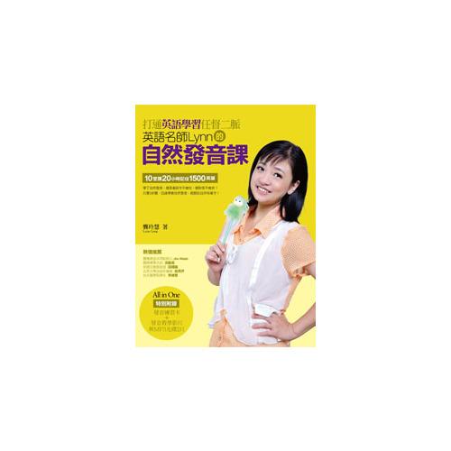 打通英語學習任督二脈——英語名師Lynn的自然發音課(含1片發音教學DVD+1片MP3)