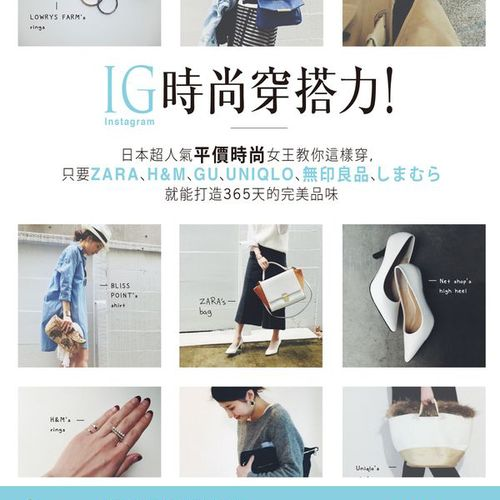 IG時尚穿搭力!日本超人氣平價時尚女王教你這樣穿,只要ZARA、H&M、GU、UNIQLO、無印良品、????就能打造365天的完美品味