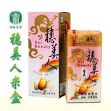 西螺農會 穗美人米盒 (1.2kg - 包) 2包組