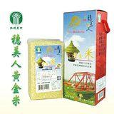 西螺農會 穗美人黃金米 (1kg - 包) x2包組