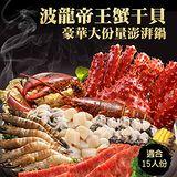 食肉鮮生 波龍帝王蟹干貝豪華大份量澎湃鍋 (適合15人份)
