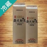 農民鮮奶2瓶 (946ML/ 瓶)