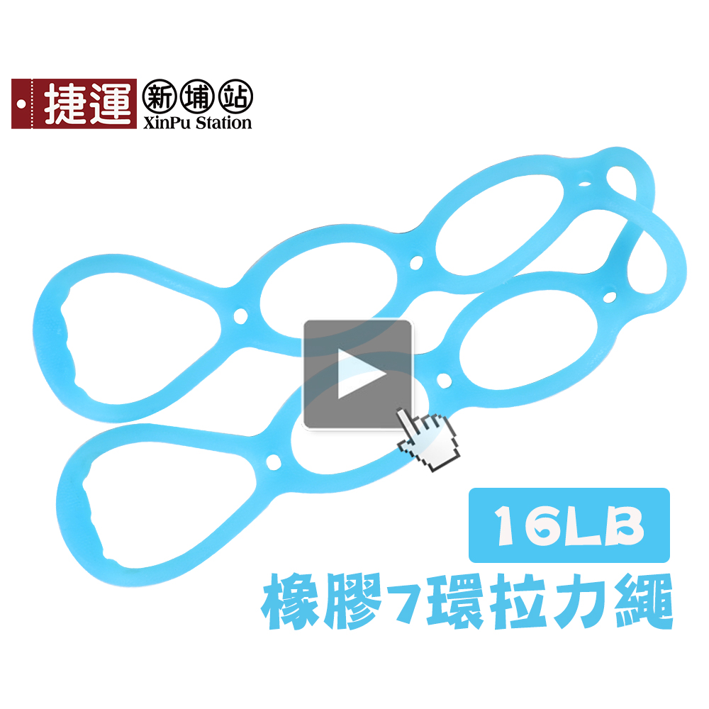 橡膠7環瑜珈健身彈性拉力繩 16磅藍色