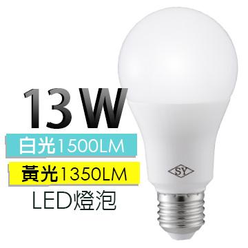 3入裝~SY 聲億~13W LED燈泡
