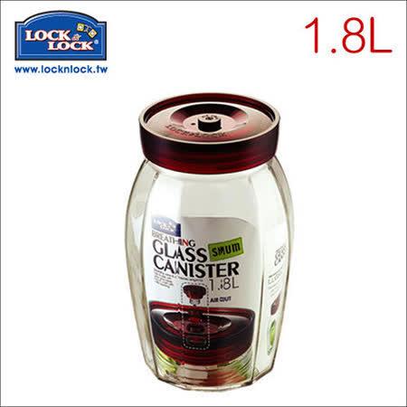 樂扣樂扣 LOCK&LOCK 單向排氣閥玻璃密封罐 1.8L (HG7594)