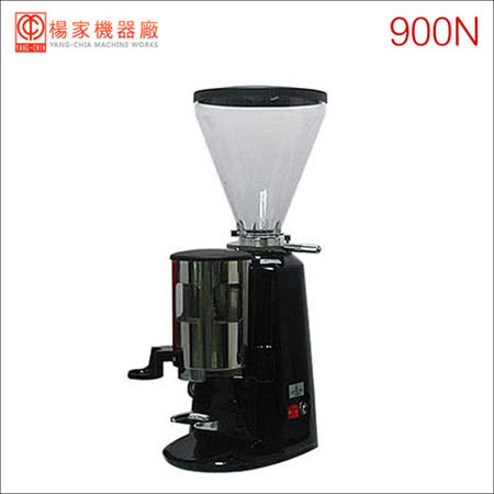 900N義式咖啡磨豆機 (HG0087)