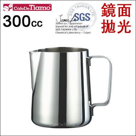 Tiamo 不鏽鋼拉花杯 300cc (鏡面拋光) HC7019