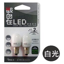 《觀自在》LED節能燈泡3LED/E12/0.5W/2入(白光)A226W