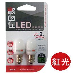 《觀自在》LED節能燈泡3LED/E12/0.5W/2入(紅光)A226R