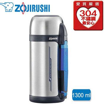 象印ZOJIRUSHI 不鏽鋼保溫瓶(1.3L)SF-CC13