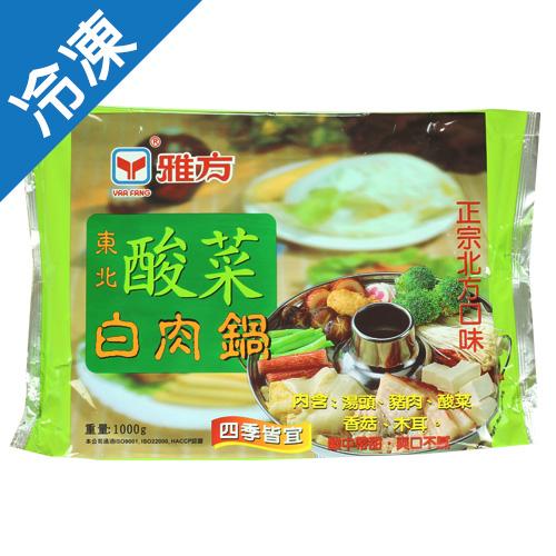 雅方東北酸菜白肉鍋1000g