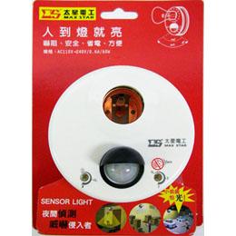 《DIY》感應燈座組501P-0C/WDJ1