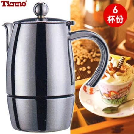 Tiamo克立瑪6杯摩卡壺(HA2244)