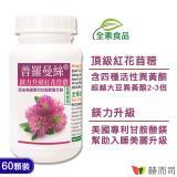 【赫而司】普羅曼絲北美紅花苜宿濃縮植物膠囊食品(60顆/罐)