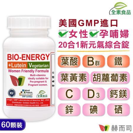 【赫而司】美國進口新元氣錠®BIO-ENERGY綜合素食維他命(60顆/罐)
