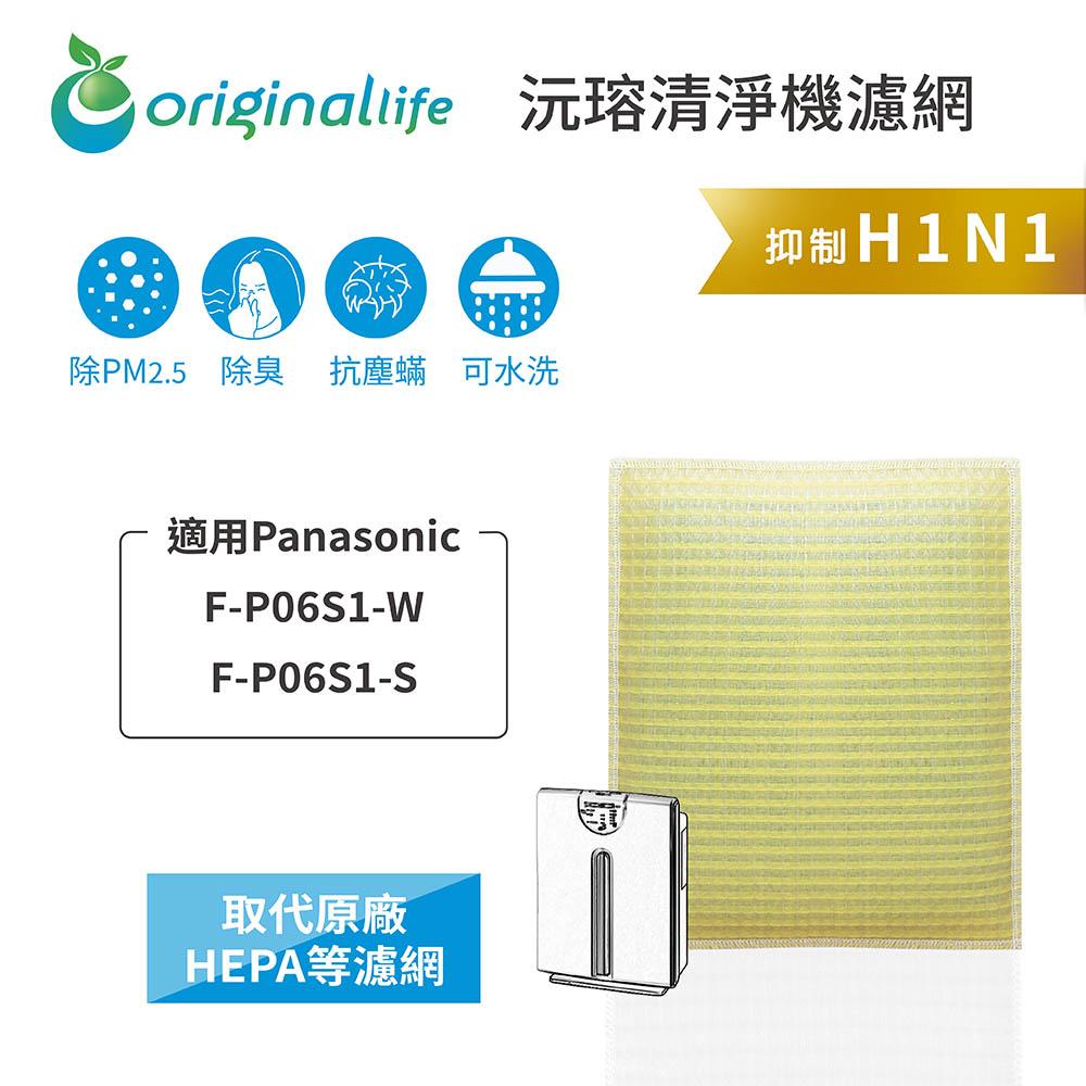 【Original Life】長效可水洗★ 超淨化空氣清淨機濾網 適用Panasonic:F-P06S1-W、F-P06S1-S