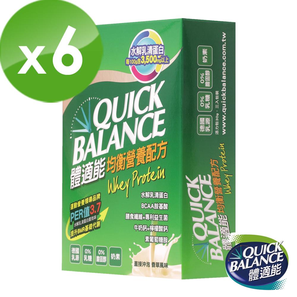 ~Quick Balance體適能~均衡營養配方 30gx3入盒  買六送一