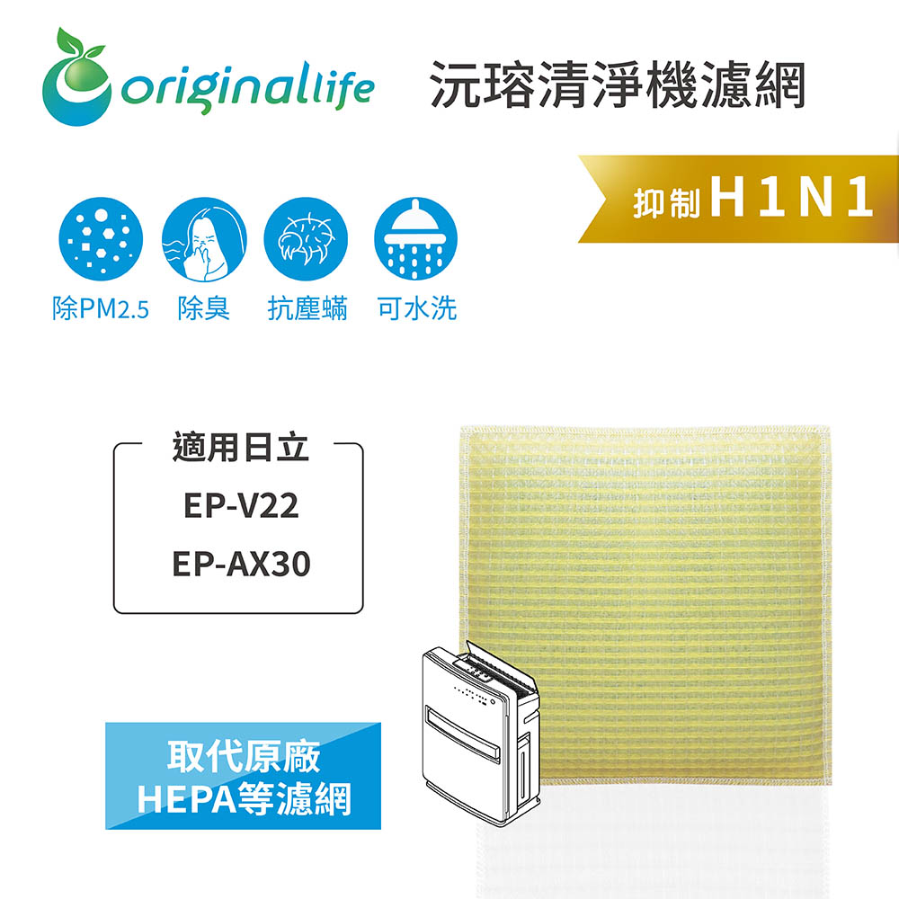 【Original Life】長效可水洗★ 超淨化空氣清淨機濾網 適用日立:EP-V22、EP-AX30