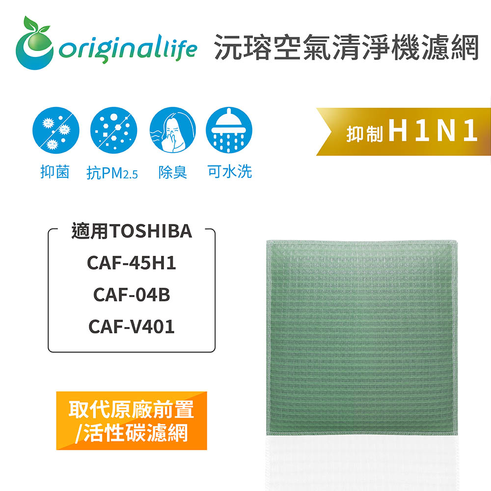 【Original Life】空氣清淨機濾網  空氣清淨機濾網 適用TOSHIBA:CAF-CK2、CAF-34H1、CAF-34HK1★長效可水洗