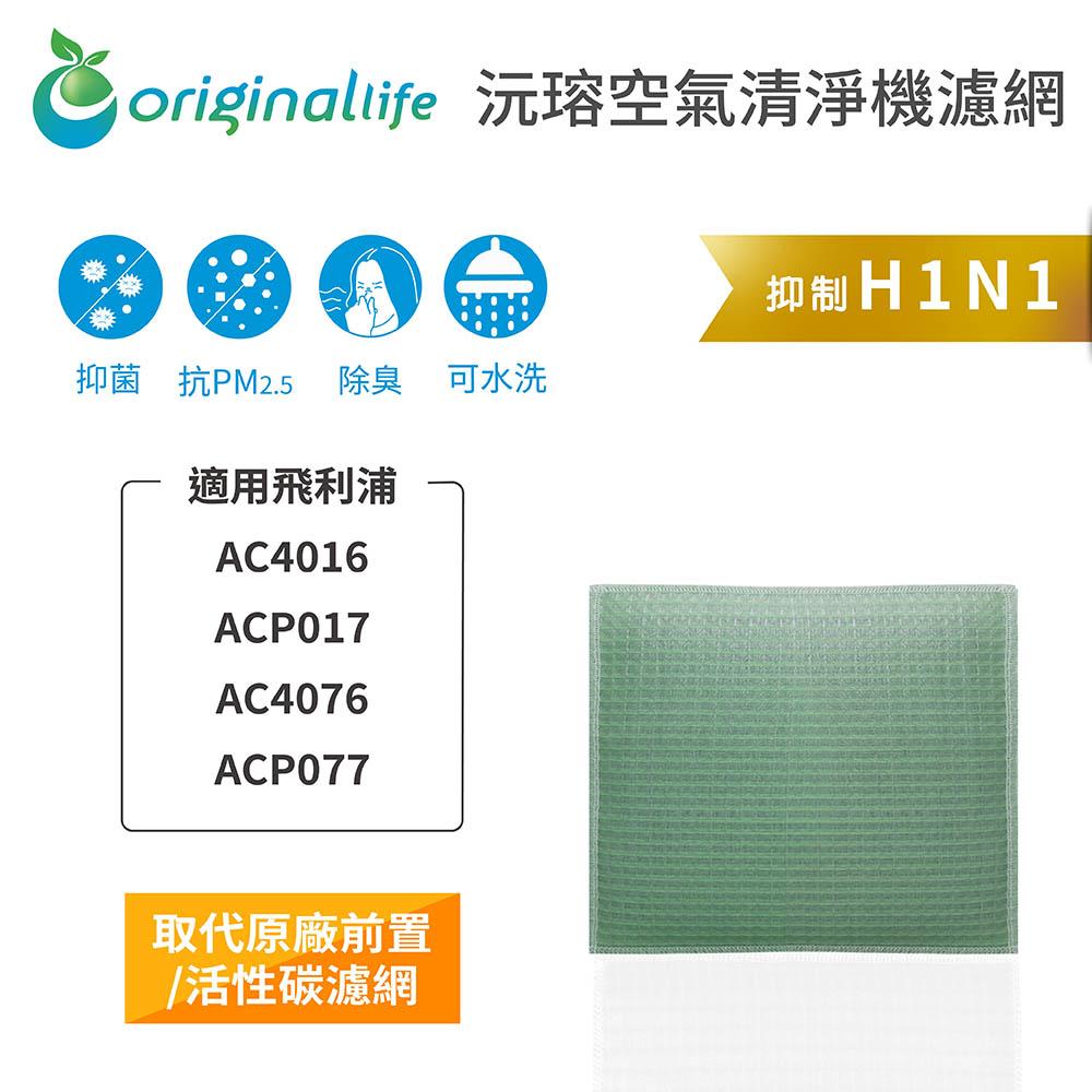 【Original Life】空氣清淨機濾網 適用飛利浦:AC4014、AC4072、ACP073、AC4074、AC4083、AC4084、AC4085、AC4086★長效可水洗空氣清淨機濾網 適用