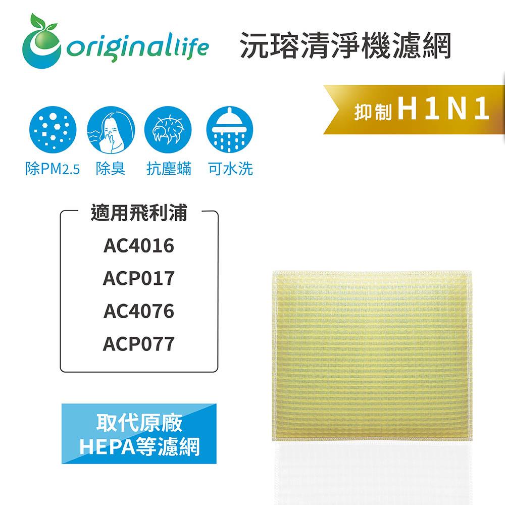 【Original Life】超淨化空氣清淨機濾網 適用飛利浦:AC4016、ACP017、AC4076、ACP077★長效可水洗